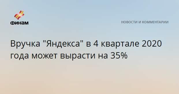 """Вручка """"Яндекса"""" в 4 квартале 2020 года может вырасти на 35%"""