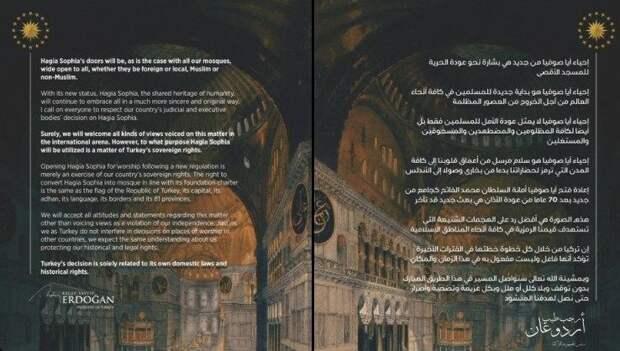 Эрдоган всем по-разному объяснил мечеть вместо Собора.