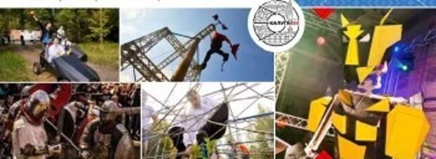 В калужском парке пройдет Фестиваль интерактивных развлечений.