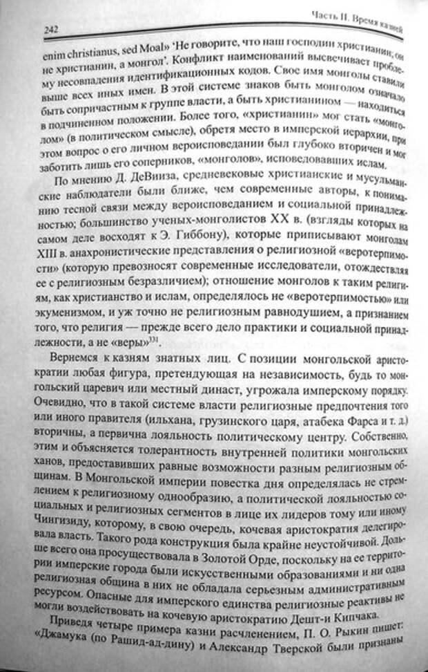 Убийство в Орде князя Романа Рязанского.