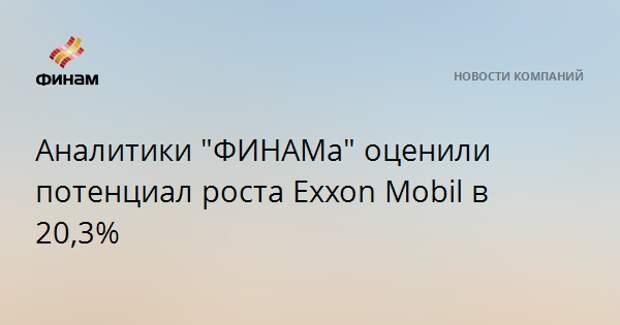 "Аналитики ""ФИНАМа"" оценили потенциал роста Exxon Mobil в 20,3%"