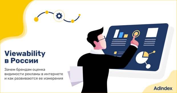 Viewability в России: зачем брендам оценка видимости рекламы и как развиваются ее измерения