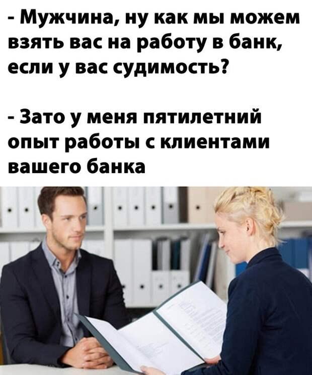 На работу в банк