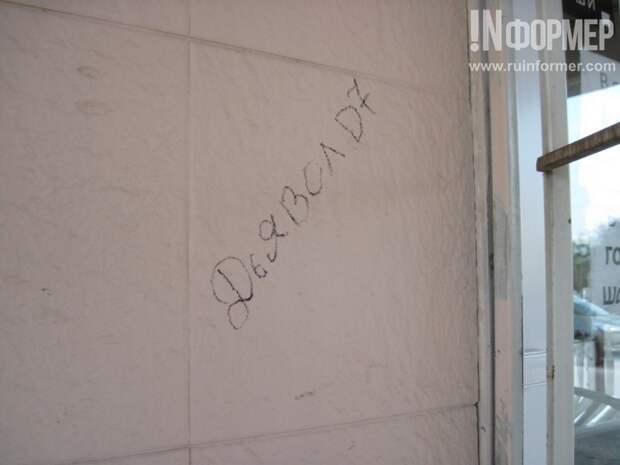 Настенная живопись Севастополя - души прекрасные порывы (фото)