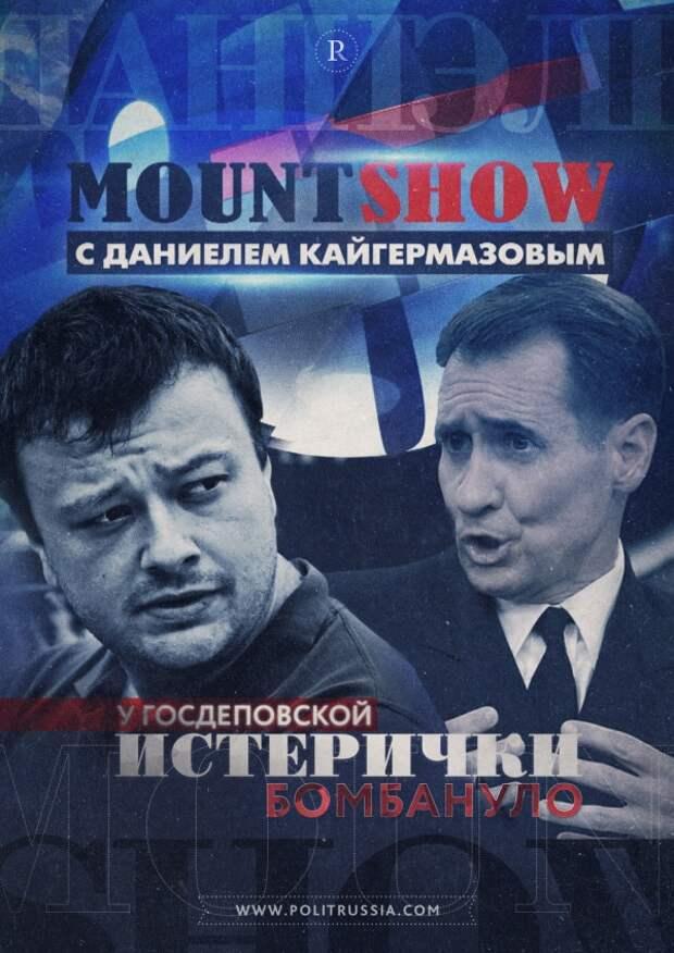 MOUNT SHOW: У госдеповской истерички бомбануло