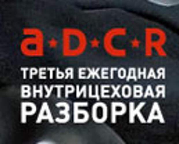 ADCR Awards: Ежегодая внутрицеховая разборка