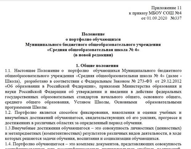 Вопреки закону и здравому смыслу: цифровые портфолио и личные рейтинги учеников уже в российских школах!