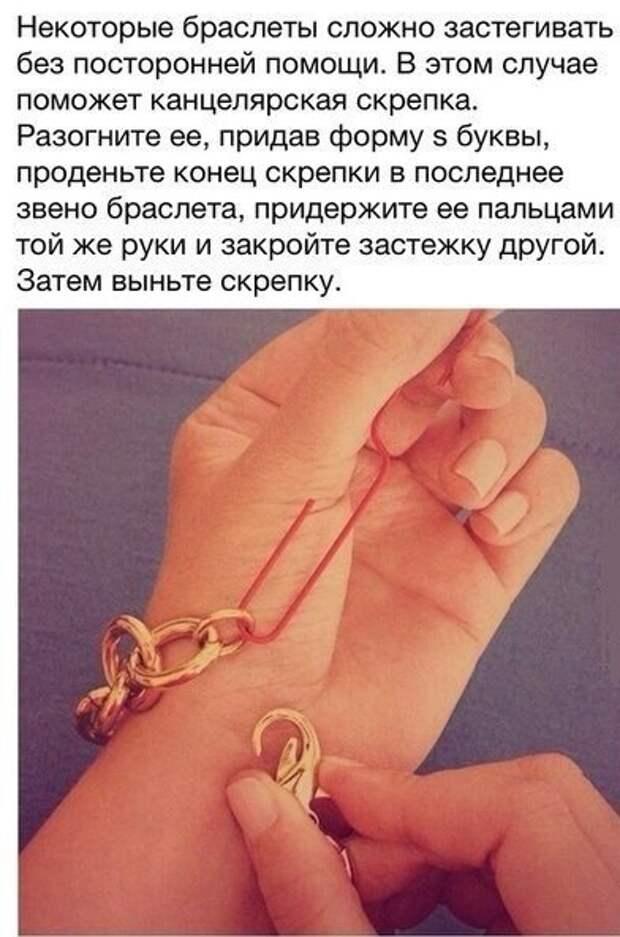 Как застегнуть себе браслет цепочку