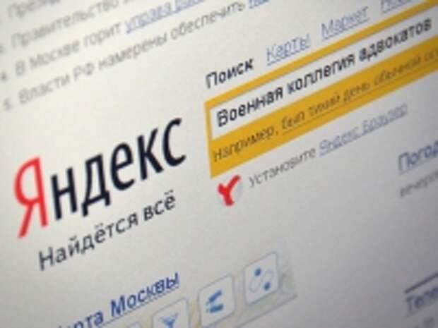 """ПРАВО.RU: Центробанк и """"Яндекс"""" начнут совместный поиск незарегистрированных МФО"""