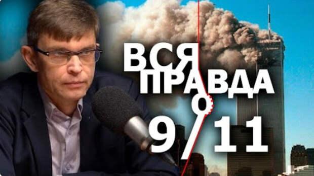 Кто писал сценарий катастрофы 9/11. Незаданные вопросы и неудобные ответы. Д. Перетолчин