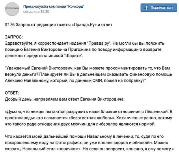 Пригожин назвал здорового и обновленного Навального «новичком»