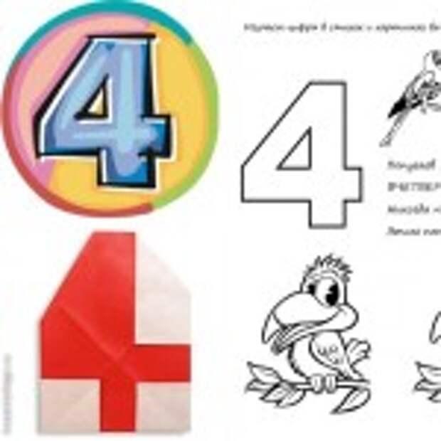 Цифра 4 для детей (подборка)