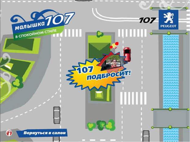 Скриншот сайта peugeot-promo.ru