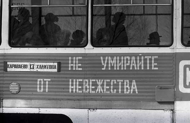 Фотограф Евгений Канаев: «Казань и казанцы в 90-е» 68