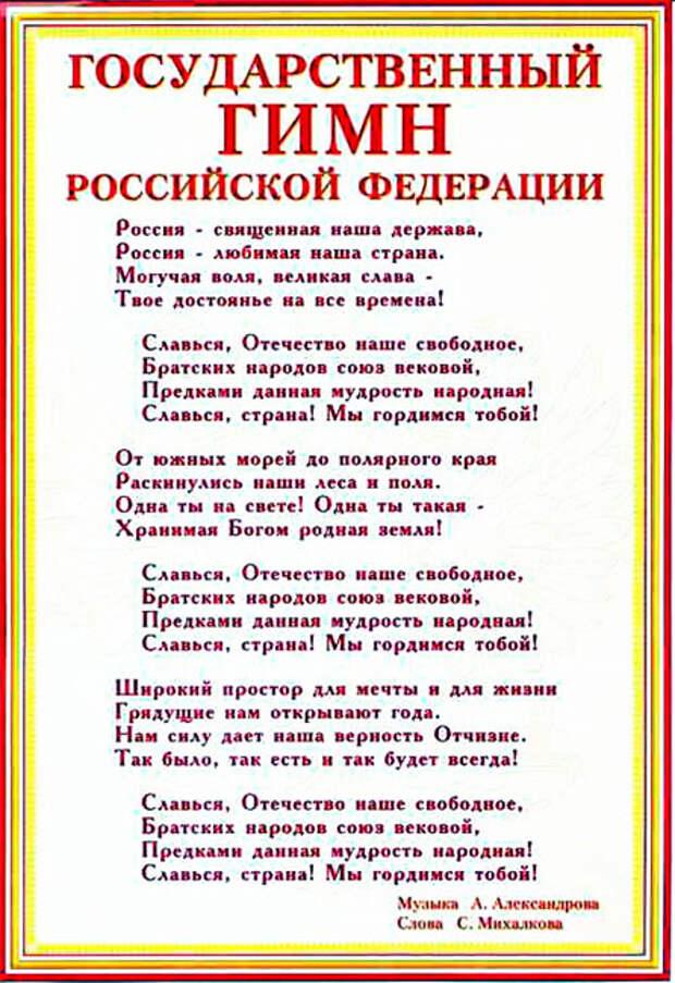Всех российских школьников обяжут начинать утро с гимна. «Так уже делают в Чечне и Ингушетии»