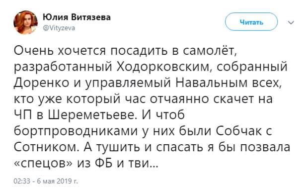Хайпожоры на крови. Юлия Витязева