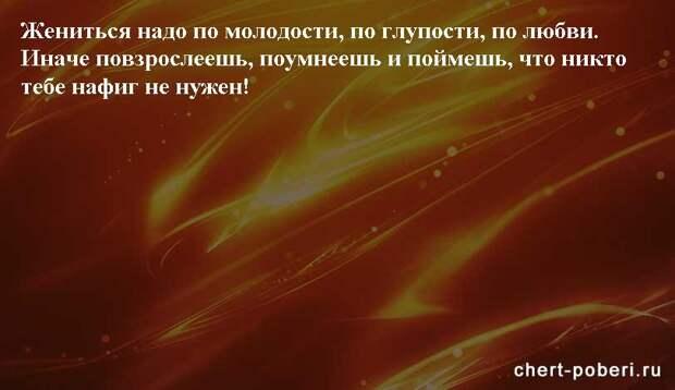 Самые смешные анекдоты ежедневная подборка chert-poberi-anekdoty-chert-poberi-anekdoty-45560230082020-16 картинка chert-poberi-anekdoty-45560230082020-16