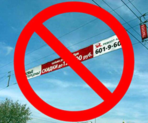 Перетяжки объявлены «вне закона»