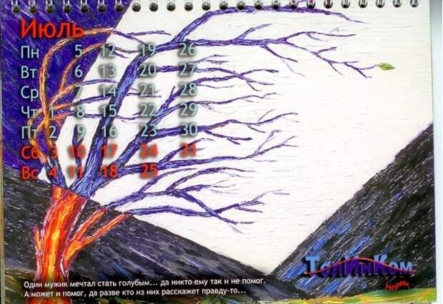 Календарь ТелИнКом-2010: Июль