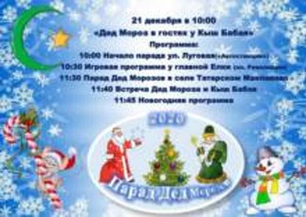 Новогодний фестиваль в Спасском районе