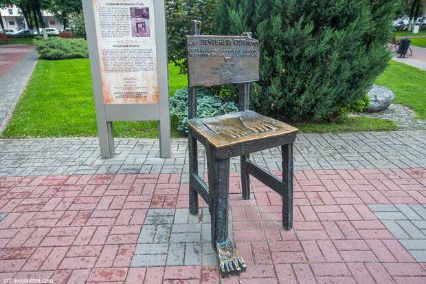 """Памятник """"Лечебный стул №0001"""". Воронеж"""