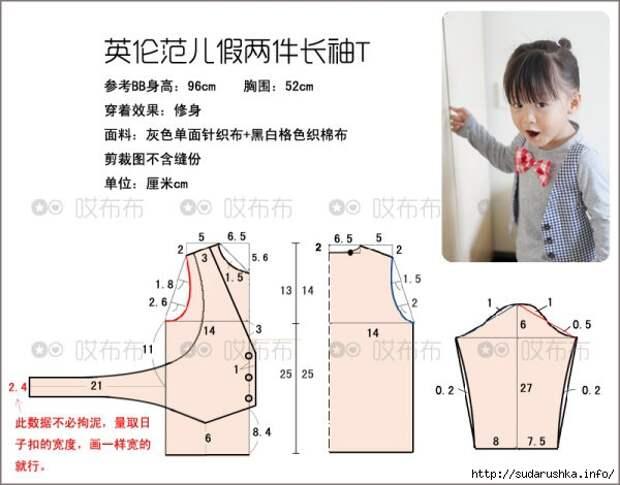 Выкройка детского жилета