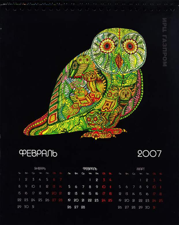 Календарь от Газпрома: буйство цвета