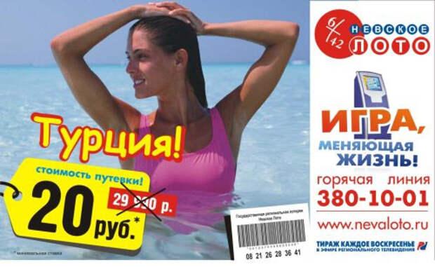 20 рублей за путевку в Турцию