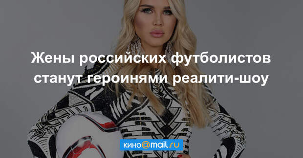 Жиркова и Погребняк станут героинями нового реалити-шоу