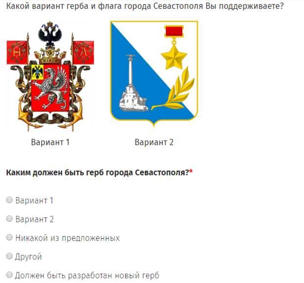 Главные символы Севастополя