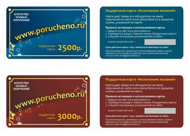 Любое поручение в подарок: Porucheno.ru выпустило карты «Исполнение желаний»