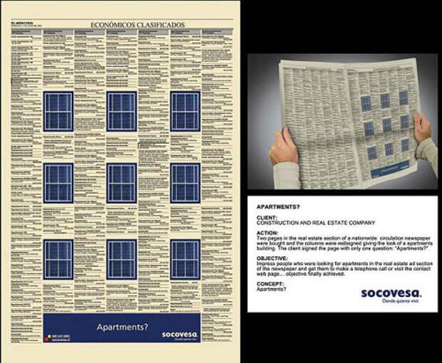 Газетный креатив для агентства недвижимости