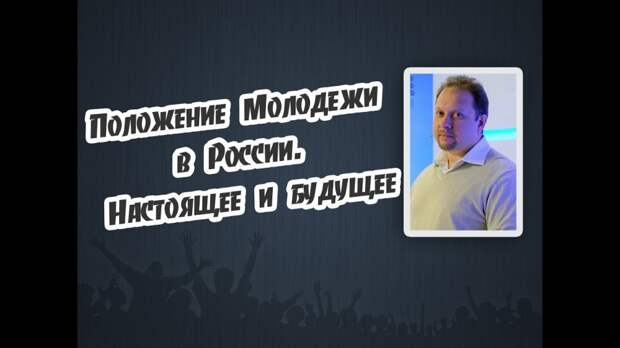Положение Молодежи в России. Настоящее и будущее