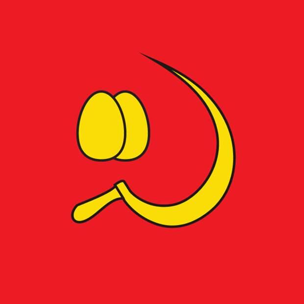 Американский серп и кремлевские яйца (Евгений Кисилев)