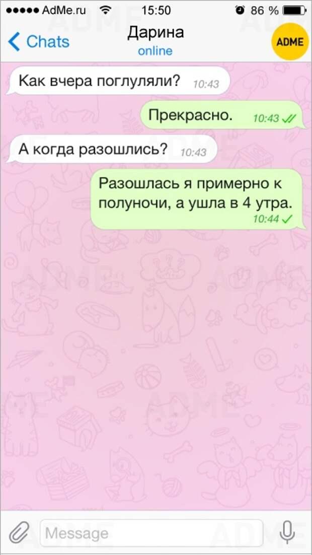 18 СМС от лучших подруг