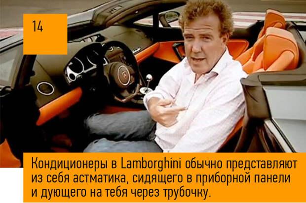 Кондиционеры в Lamborghini обычно представляют из себя астматика, сидящего в приборной панели и дующего на тебя через трубочку.