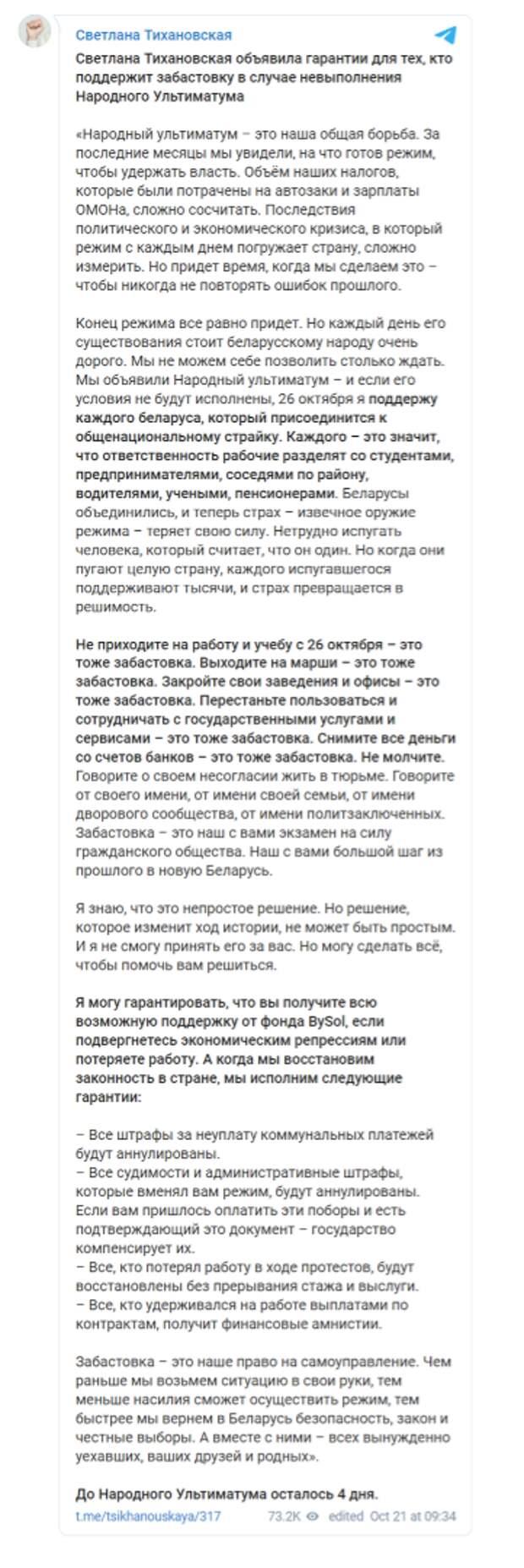 Тихановская «с гарантиями» призывает белорусов к общенациональной тотальной забастовке 26 октября
