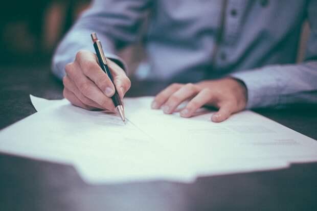 Документ/ Фото pixabay.com