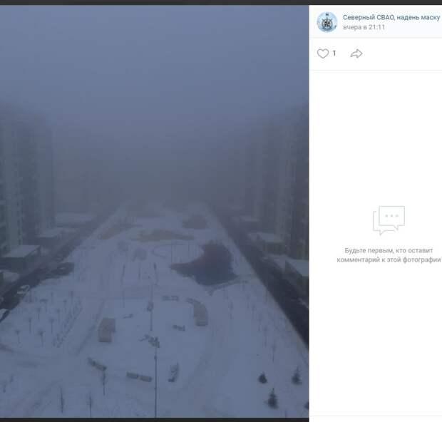 Фотокадр: туман плотно окутал Северный