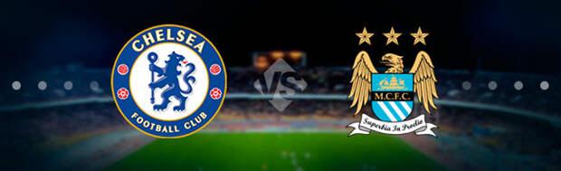 Челси - Манчестер Сити: Прогноз на матч 25.09.2021