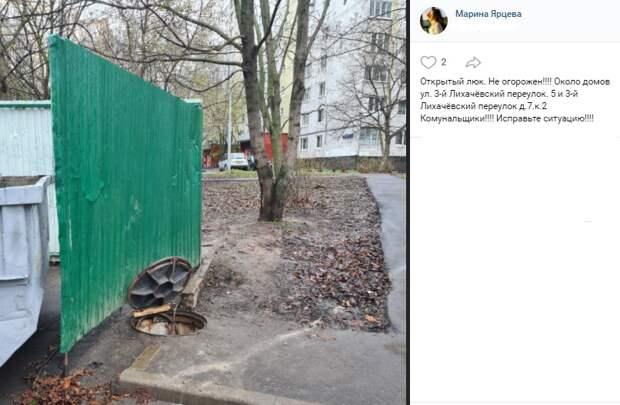 Открытый люк на 3-ем Лихачевском переулке огородили от пешеходов – префектура