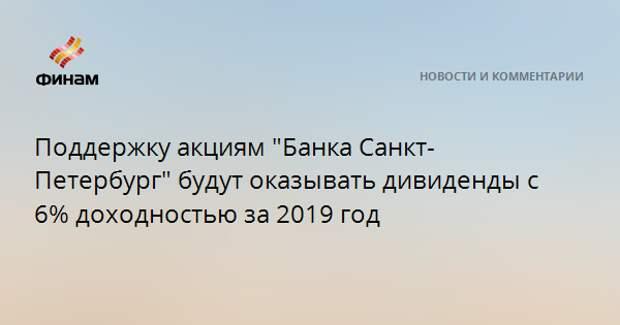 """Поддержку акциям """"Банка Санкт-Петербург"""" будут оказывать дивиденды с 6% доходностью за 2019 год"""