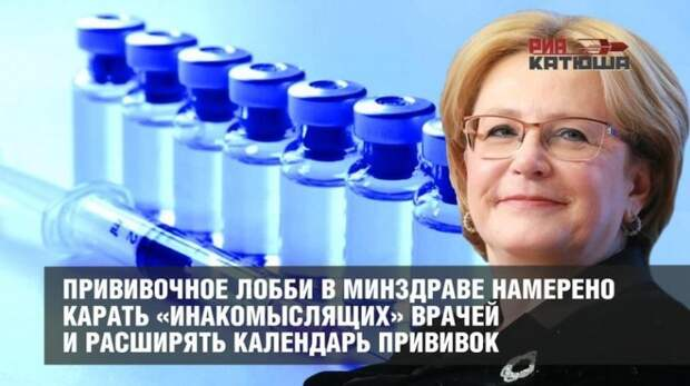 Прививочное лобби в Министерстве здравоохранения намерено карать «инакомыслящих» врачей