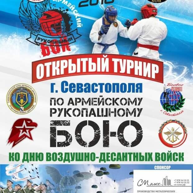 В Севастополе покажут мощь рукопашного боя