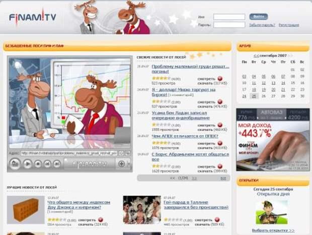 Finam.TV в новом виде