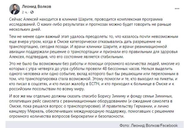 """Кто может выложить """"четверть миллиона евро""""? Волков с потрохами сдал спонсора Навального"""