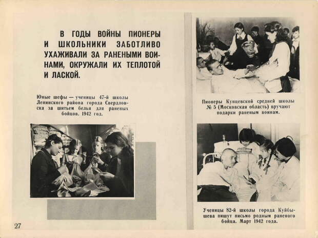 Подвиги советских школьников в годы Великой Отечественной войны