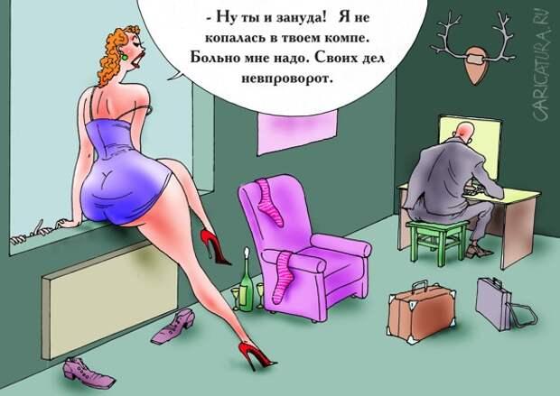 Пришла жена, … а гости не одеты … Улыбнемся)))