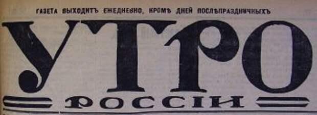 2 Утро России
