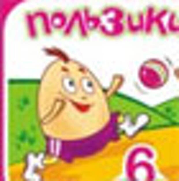 «Пользики» - специальные яйца для детей